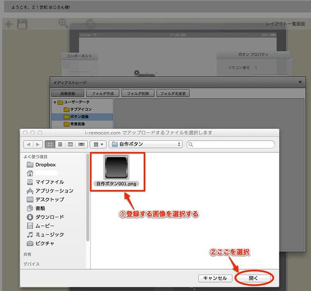 i-remocon.com でアップロードするファイルを選択します