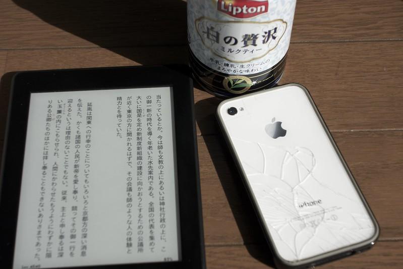 2013-01-24 Kindle Paperwhite