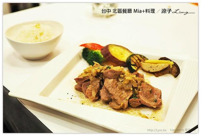 台中 北區餐廳 Mia+料理 37
