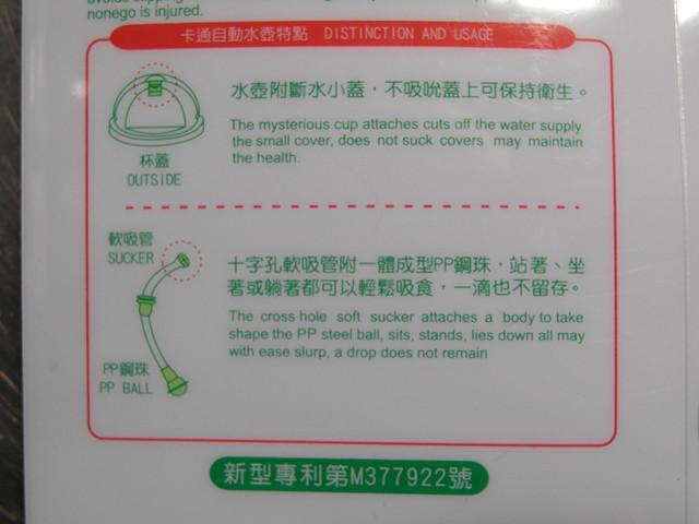 大眼蛙 DOOBY 卡通自動水壺:十字孔軟吸管設計,可以輕鬆喝到最後一滴;特殊設計的杯蓋,保證滴水不漏!
