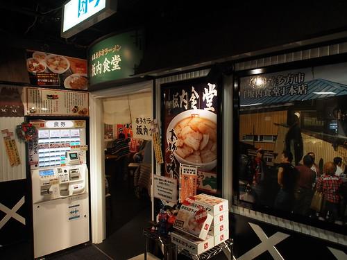 2012関西(秋) - 京都 - 坂內食堂 (5)