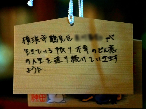 「横浜市鶴見区 ○○○○が生きている限り不幸のどん底の人生を送り続けていきますように。」神田明神 痛絵馬2013
