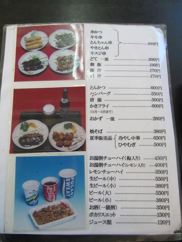 名古屋競馬場/グルメ