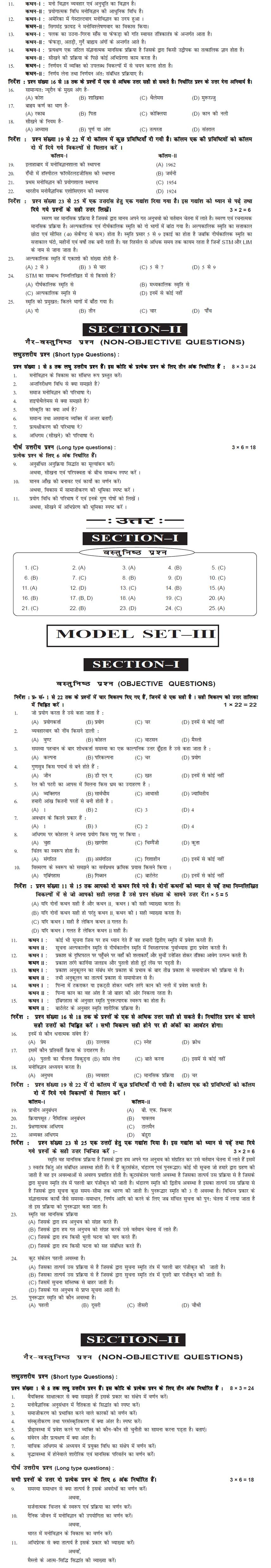 Bihar Board Class XI Arts Model Question Papers - Psychology