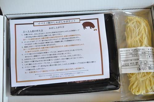 スペインクラブ スペイン産イベリコ豚しゃぶしゃぶ