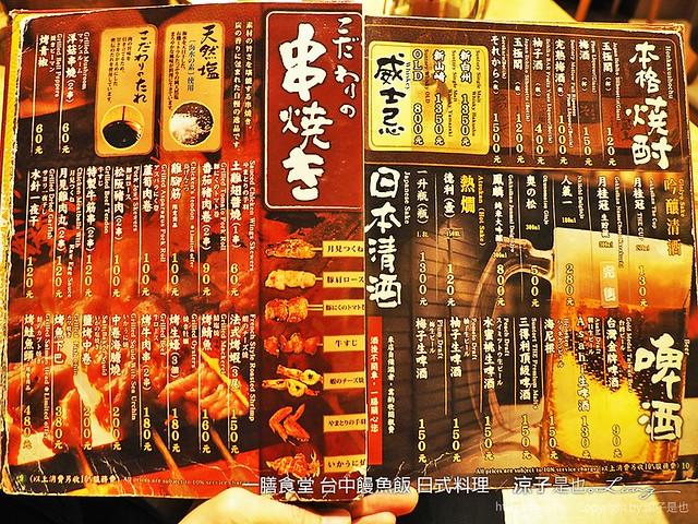 一膳食堂 台中饅魚飯 日式料理 13