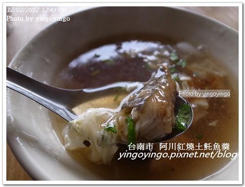 台南中西區_阿川土魠魚羹20121202_R0010656