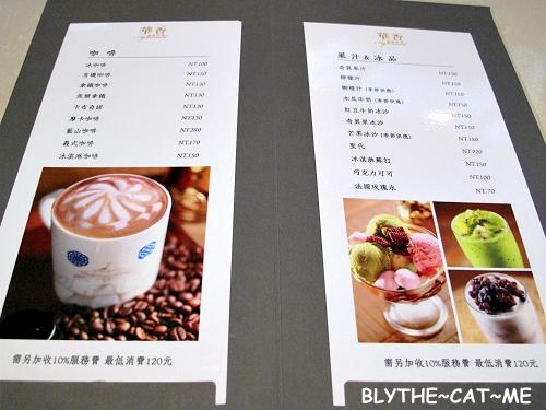 華香下午茶 (14)