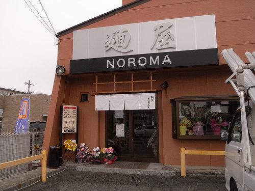 麺屋NOROMA@奈良市-01