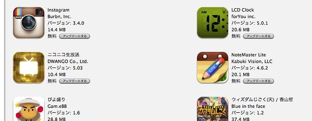 アップデート可能なアプリ