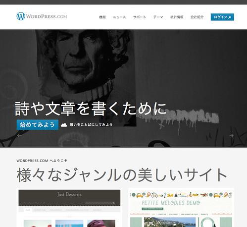 WordPress.com ホームページ