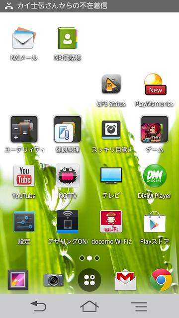 Screenshot_2012-12-26-15-53-48