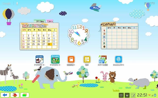Screenmemo_2012-12-28-22-51-13.png