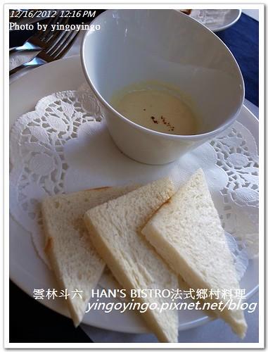雲林斗六_法式鄉村料理20121216_R0011029