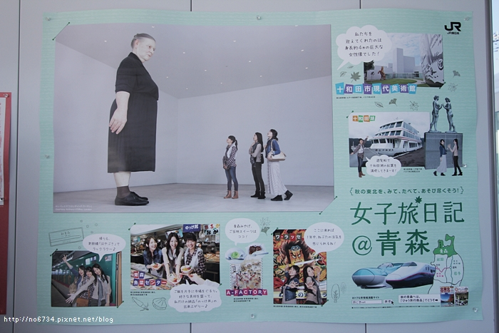 20120218_AomoriJapan_1605 f