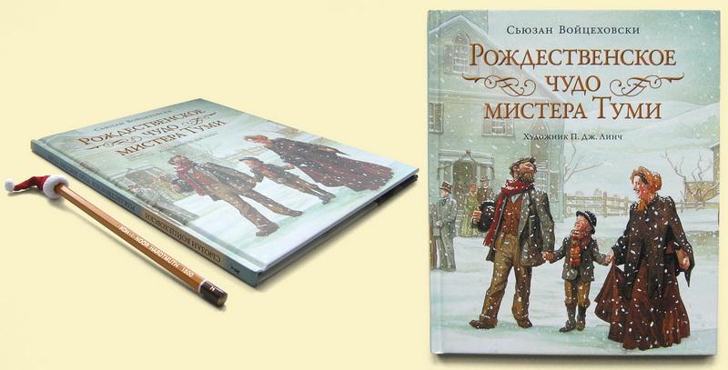 Рождественское чудо мистера туми скачать книгу