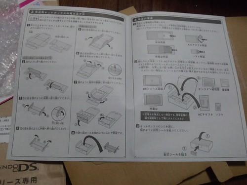 任天堂 3DS修理キッド