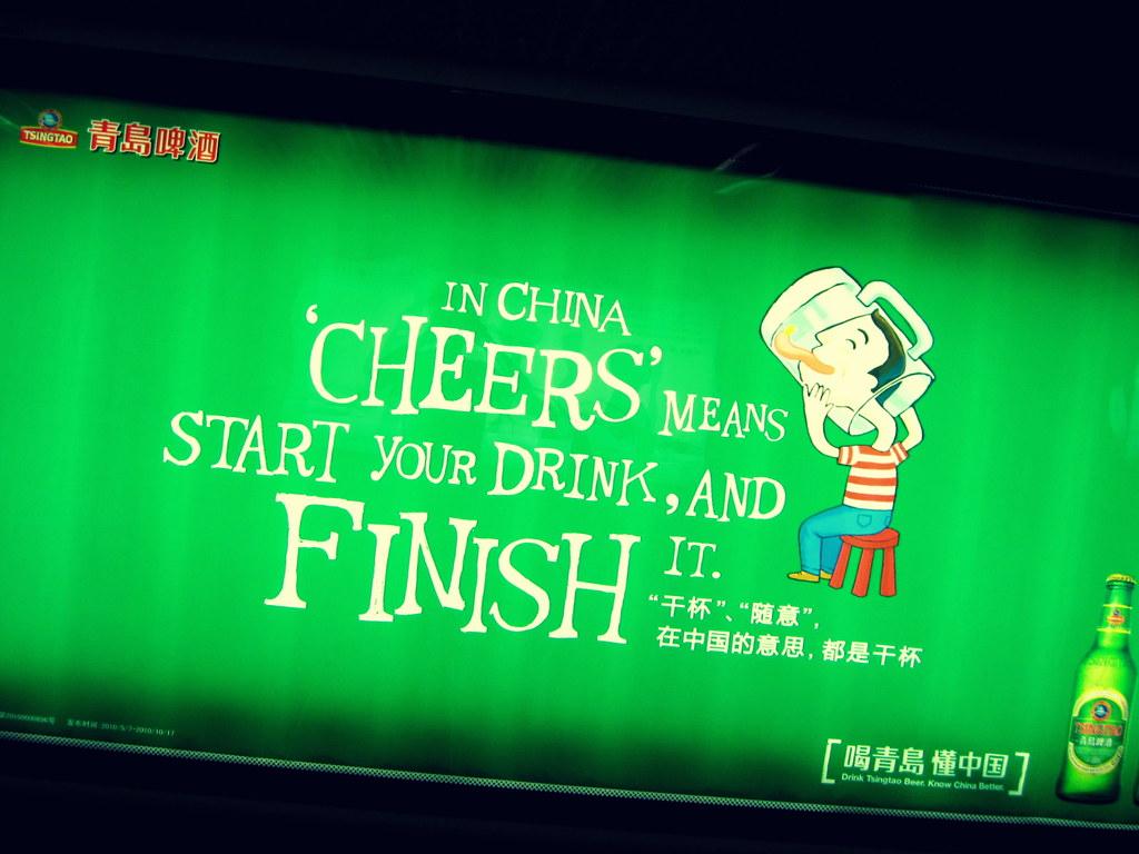 Tsingtao Beer' Ads in Shanghai Metro 上海地下鉄の青島ビールの広告