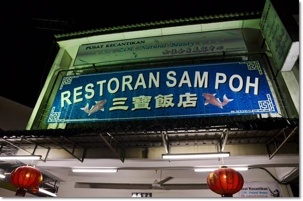 Sam Poh Restaurant, Ipoh Garden East