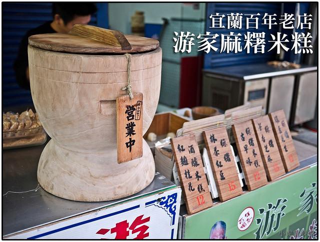 宜蘭百年老店-游家麻糬米糕
