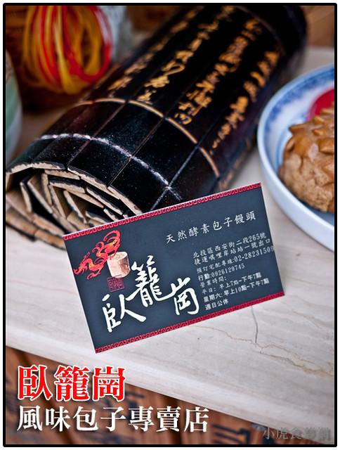 臥龍崗風味包子專賣店 (1)