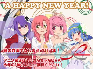 130104(1) - 「HAPPY NEW YEAR 2013」by 《神のみぞ知るセカイ》人物設計師「渡辺明夫」