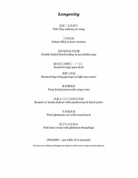 CNY Menu 2013 Di Wei Chinese Cuisine Restaurant, Empire Hotel Subang-018