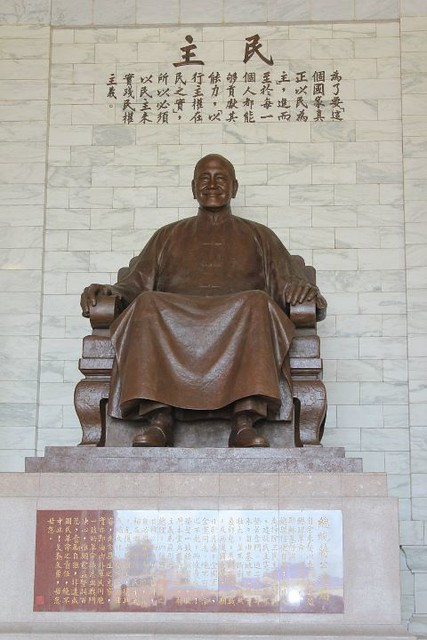 National Chiang Kai-shek Memorial Hall 國立中正紀念堂