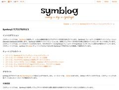 symblog