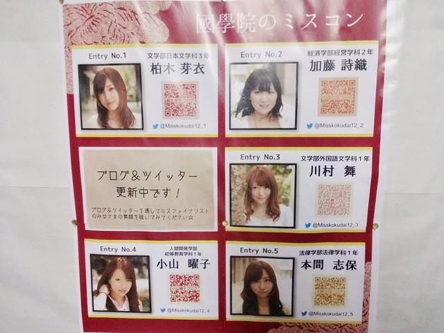 Photo:Kokugakuin University, Shibuya Campus: Beauty Contest By Dick Thomas Johnson