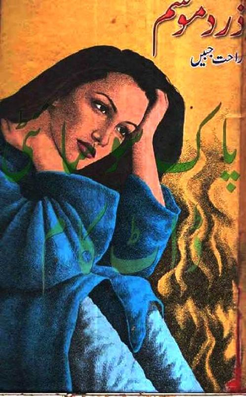 Zard Mausam Complete Novel By Rahat Jabeen