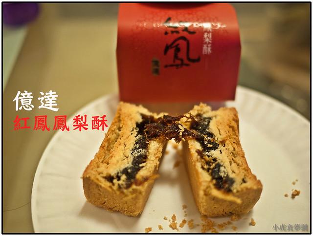 億達-紅鳳鳳梨酥