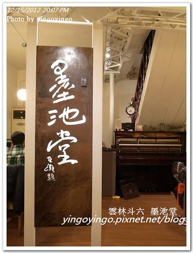 雲林斗六_墨池堂20121215_R0010982