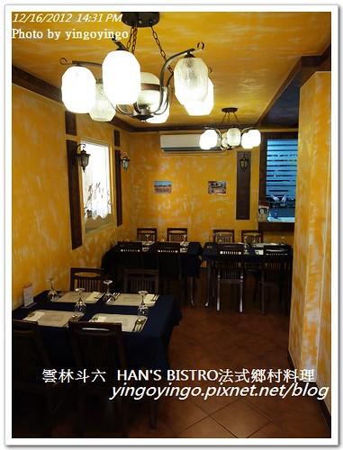 雲林斗六_法式鄉村料理20121216_R0011078