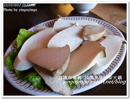 高雄新興_汕頭泉成沙茶火鍋20121223_R0011234
