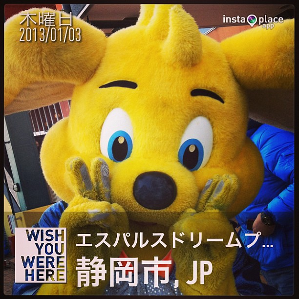Photo:ドリプラでパルちゃんに会った。  #instaplace #instaplaceapp #instagood #photooftheday #instamood #picoftheday #instadaily #photo #instacool #instapic #picture #pic @instaplaceapp #place #earth #world  #日本 #japan #静岡市 #shizuokashi #エスパルスドリームプラザ #day By HIRAOKA,Yasunobu
