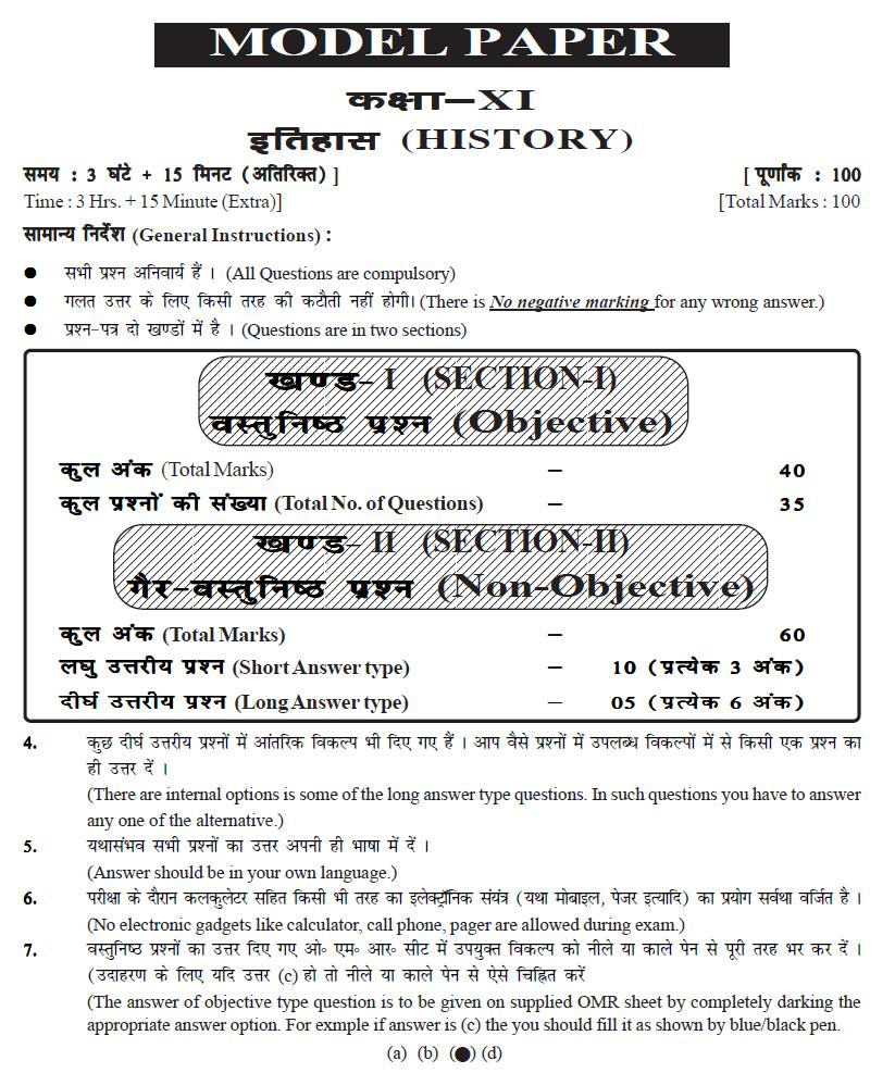 Bihar Board 11th Model Paper History | BSEB Model Paper with