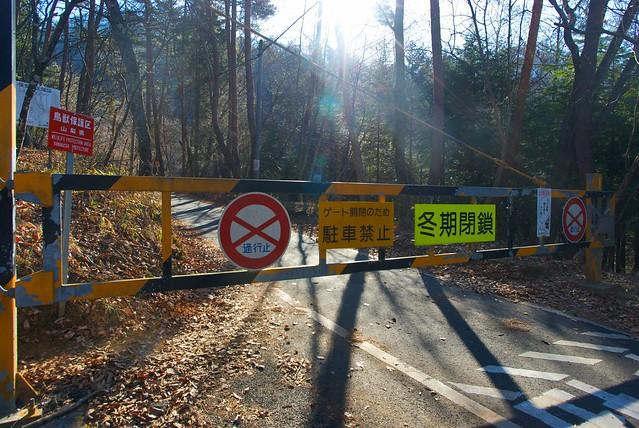 丸川峠分岐駐車場横のゲート