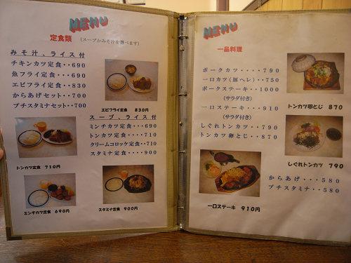 レストラン若竹@斑鳩町-06