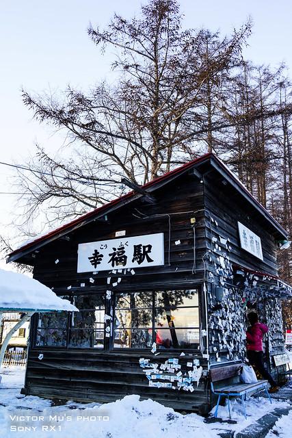北海道 幸福車站