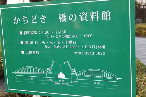 かちどき橋の資料館