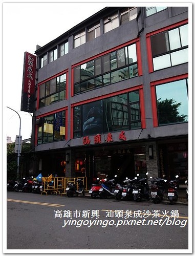 高雄新興_汕頭泉成沙茶火鍋20121223_R0011245