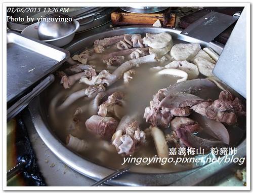 嘉義梅山_粉豬肺20130106_R0071524