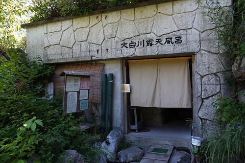 大白川露天風呂 - Ohshirakawa Hot Spring