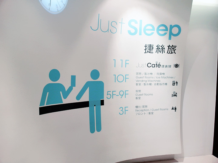 Just Sleep Lin Sen Hotel Taiwan level 1