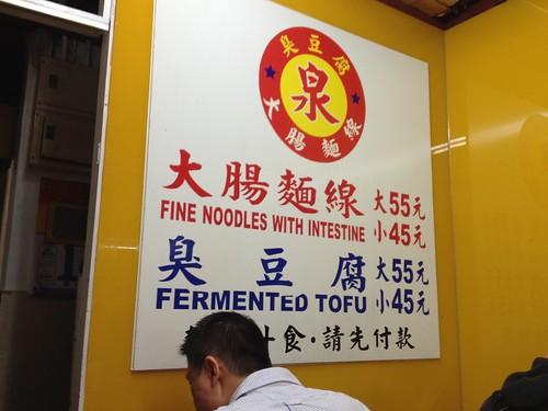 2013-0114 台北車站•阿泉臭豆腐、大腸麵線