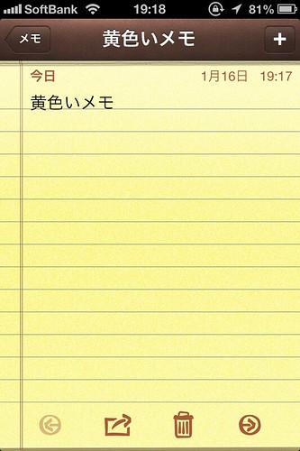 iPhoneの黄色いメモアプリ