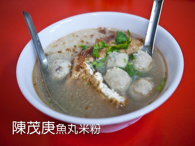 陳茂庚魚丸米粉