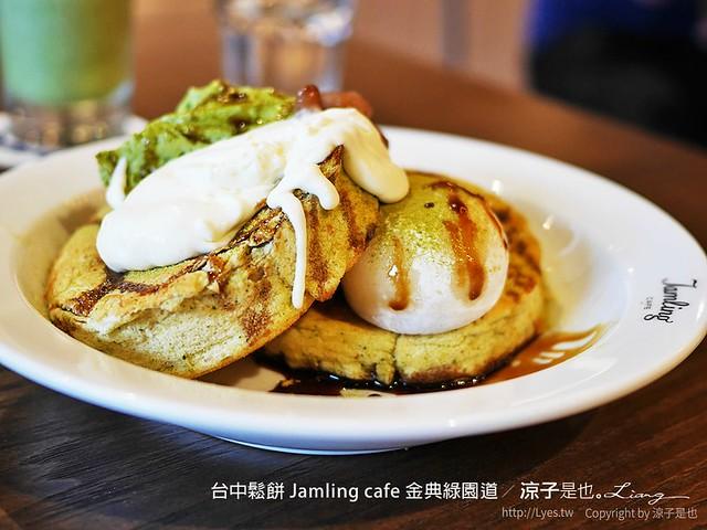 台中鬆餅 Jamling cafe 金典綠園道 12