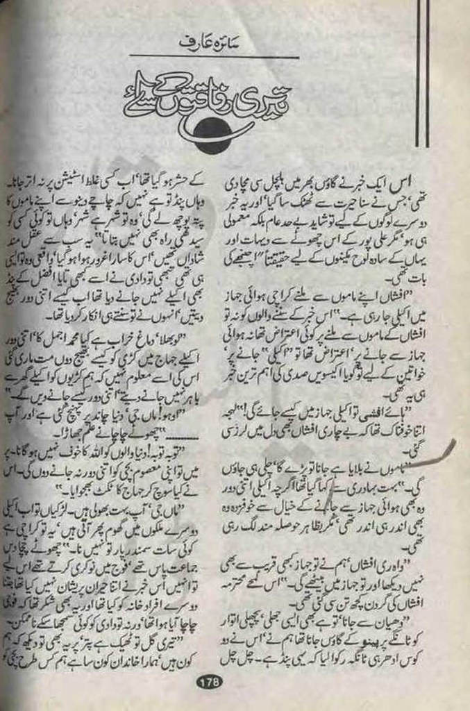Teri Rafaqaton K Saaey Complete Novel By Saira Arif